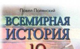 Скачати  Всемирная история  10           Полянский П.Б.       Підручники Україна