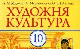 Скачати  Художня культура  10           Масол Л.М. Миропольська Н.Є. Гайдамака О.В.     Підручники Україна