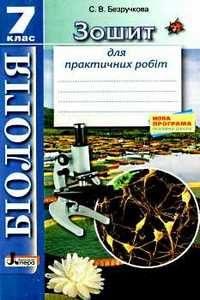 Скачати  Біологія  7           Безручкова С.В.       ГДЗ Україна