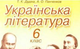 Скачати  Українська література  6           Дудіна Т.К. Панченков А.О.      Підручники Україна