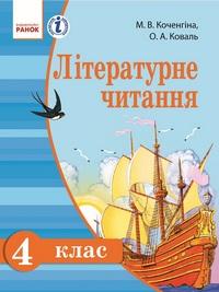Скачати  Літературне читання  4           Коченгіна М.В. Коваль О.А.      Підручники Україна