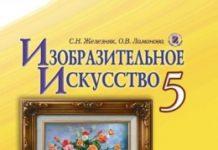 Скачати  Изобразительное искусство  5           Железняк С.М. Ламонова О.В.      Підручники Україна
