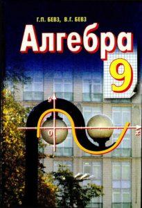 Скачати  Алгебра  9           Бевз Г.П.       Підручники Україна