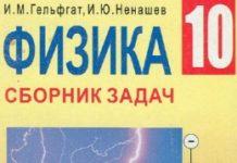 Скачати  Физика  10           Гельфгат И.М. Ненашев И.Ю.      Підручники Україна