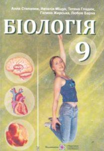 Скачати  Біологія  9           Степанюк А.В.       ГДЗ Україна