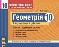 Скачати  Геометрія  10           Роганін       Підручники Україна