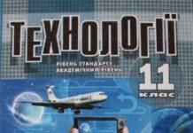 Скачати  Технології  11           Коберник О.М. Терещук А.І.      Підручники Україна