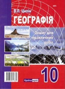 Скачати  Географія  10           Ципін В.Л.       Підручники Україна