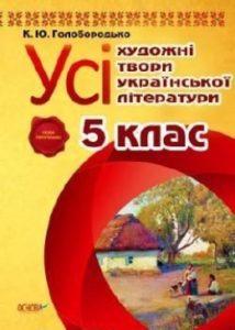 Скачати  Українська література  5           Голобородько К.Ю.       Підручники Україна