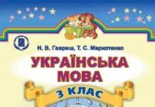 Скачати  Українська мова  3           Гавриш Н.В. Маркотенко Т.С.      Підручники Україна