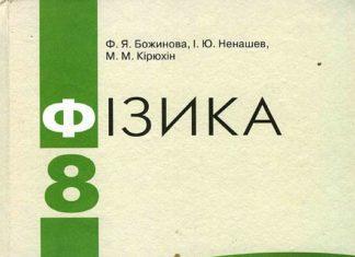 Скачати  Фізика  8           Божинова       Підручники Україна