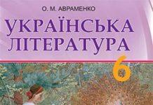 Скачати  Українська література  6           Авраменко О.М.       Підручники Україна