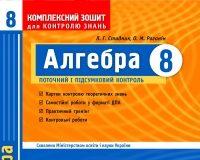 Скачати  Алгебра  8           Стадник       ГДЗ Україна