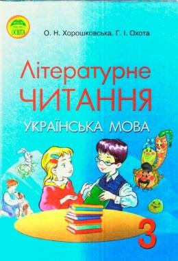 Скачати  Літературне читання  3           Хорошковська О.Н. Охота Г.І.      Підручники Україна