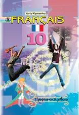 Скачати  Французька мова  10           Клименко Ю.М.       Підручники Україна