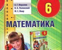 Скачати  Математика  6           Мерзляк А.Г. Полонский В.Б. Якир М.С.     Підручники Україна