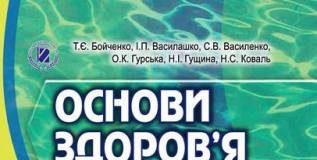 Скачати  Основи здоров'я  6           Бойченко Т.Є. Василашко І.П. Василенко С.В.     Підручники Україна