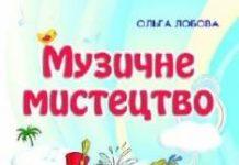 Скачати  Музичне мистецтво  3           Лобова О.В.       Підручники Україна