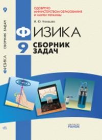Скачати  Физика  9           Ненашев И.Ю.       Підручники Україна