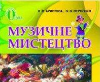 Скачати  Музичне мистецтво  4           Аристова Л.С. Сергієнко В.В.      Підручники Україна