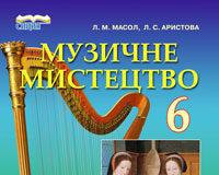 Скачати  Музичне мистецтво  6           Масол Л.М. Аристова Л.С.      Підручники Україна