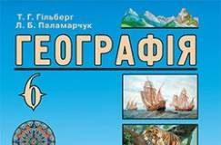 Скачати  Географія  6           Гільберг Т. Паламарчук Л.      Підручники Україна
