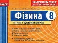 Скачати  Фізика  8           Божинова Ф.Я. Кірюхіна М.О.      ГДЗ Україна