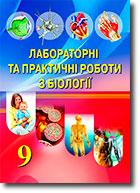 Скачати  Біологія  9                  ГДЗ Україна