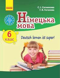 Скачати  Німецька мова  6           Сотникова С.І. Гоголєва Г.В.      Підручники Україна