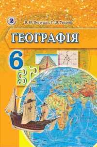 Скачати  Географія  6           Пестушко В.Ю. Уварова Г.Ш.      Підручники Україна