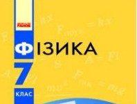 Скачати  Фізика  7           Бар'яхтар В.Г. Довгий С.О. Божинова Ф.Я.     Підручники Україна