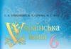 Скачати  Українська мова  6           Єрмоленко С. Я. Сичова В.Т. Жук М.Г.     Підручники Україна