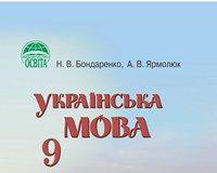 Скачати  Українська мова  9           Бондаренко Н.В. Ярмолюк А.В.      Підручники Україна