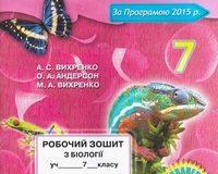 Скачати  Біологія  7           Вихренко А.С. Андерсон О.А. Вихренко М.А.     ГДЗ Україна