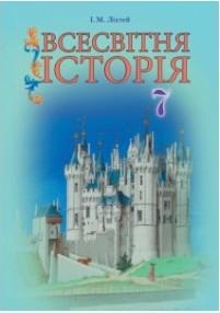 Скачати  Всесвітня історія  7           Ліхтей І.М.       Підручники Україна