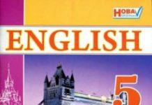 Скачати  Англійська мова  5           Косован       Підручники Україна