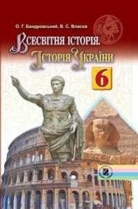 Скачати  Всесвітня історія  6           Бандровський О.Г.       Підручники Україна