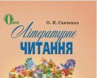 Скачати  Літературне читання  4           Савченко О.Я.       Підручники Україна