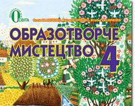 Скачати  Образотворче мистецтво  4           Калініченко О.В. Сергієнко В.В.      Підручники Україна