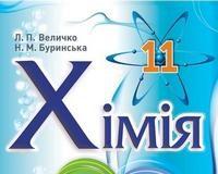 Скачати  Хімія  11           Величко Л.П.       Підручники Україна