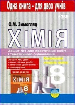 Скачати  Хімія  8           Зимогляд О.М.       Підручники Україна