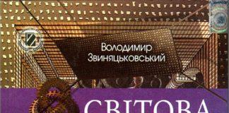 Скачати  Світова література  11           Звиняцьковський       Підручники Україна