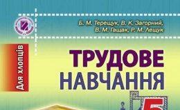 Скачати  Трудове навчання  5           Терещук Б.М.       Підручники Україна