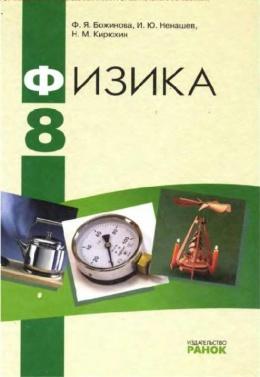 Скачати  Физика  8           Божинова Ф.Я. Ненашев Ю.И. Кирюхин Н.М.     Підручники Україна