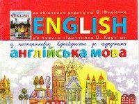 Скачати  Английский язык  2           Федієнко В.       Підручники Україна