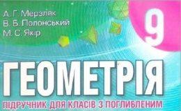Скачати  Геометрія  9           Мерзляк А.Г. Полонський В.Б. Якір М.С.     ГДЗ Україна