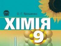 Скачати  Хімія  9           Ярошенко О.Г.       Підручники Україна
