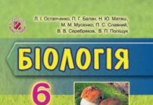 Скачати  Біологія  6           Остапченко Л.І. Балан П.Г. Матяш Н.Ю. Мусиенко Н.Н.    Підручники Україна