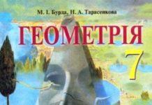 Скачати  Геометрія  7           Бурда М.І. Тарасенкова Н.А.      ГДЗ Україна
