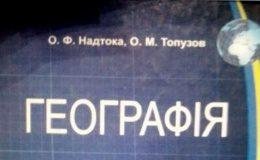 Скачати  Географія  9           Надтока О.Ф. Топузов О.М.      ГДЗ Україна